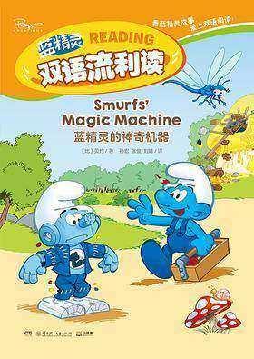 蓝精灵的神奇机器:汉文、英文