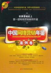 2010中国网络营销年鉴.案例卷(仅适用PC阅读)