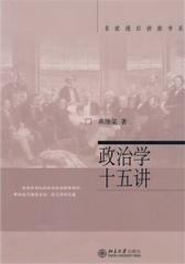 政治学十五讲(仅适用PC阅读)