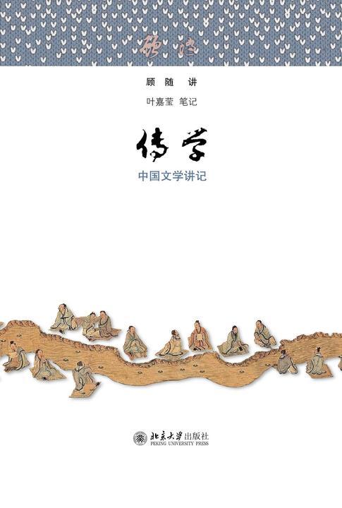 传学:中国文学讲记