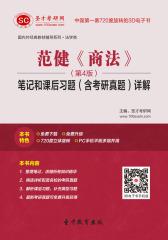 范健《商法》(第4版)笔记和课后习题(含考研真题)详解