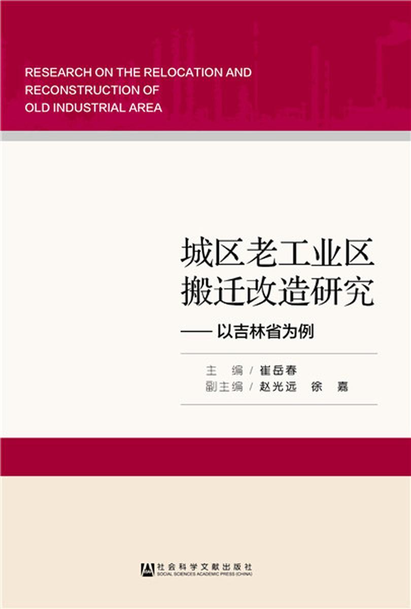 城区老工业区搬迁改造研究:以吉林省为例