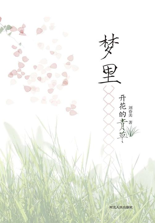 梦里开花的青草