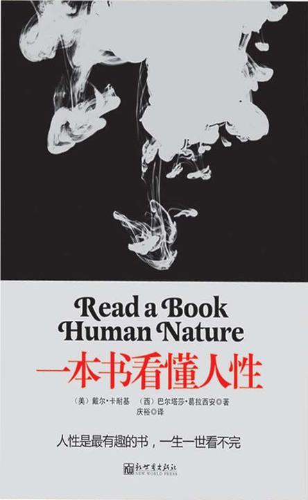 一本书看懂人性
