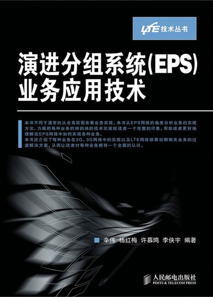 演进分组系统(EPS)业务应用技术(仅适用PC阅读)