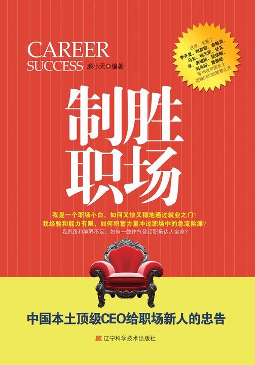 制胜职场:中国本土  CEO给职场新人的忠告