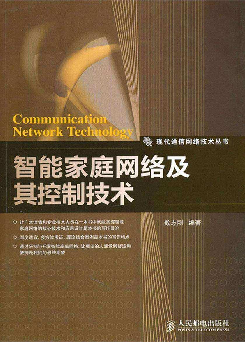 智能家庭网络及其控制技术(仅适用PC阅读)