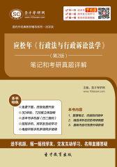应松年《行政法与行政诉讼法学》(第2版)笔记和考研真题详解
