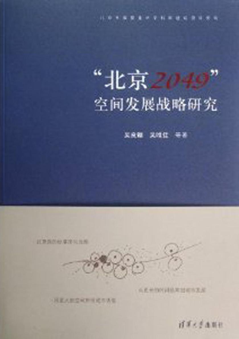 """""""北京2049""""空间发展战略研究(仅适用PC阅读)"""