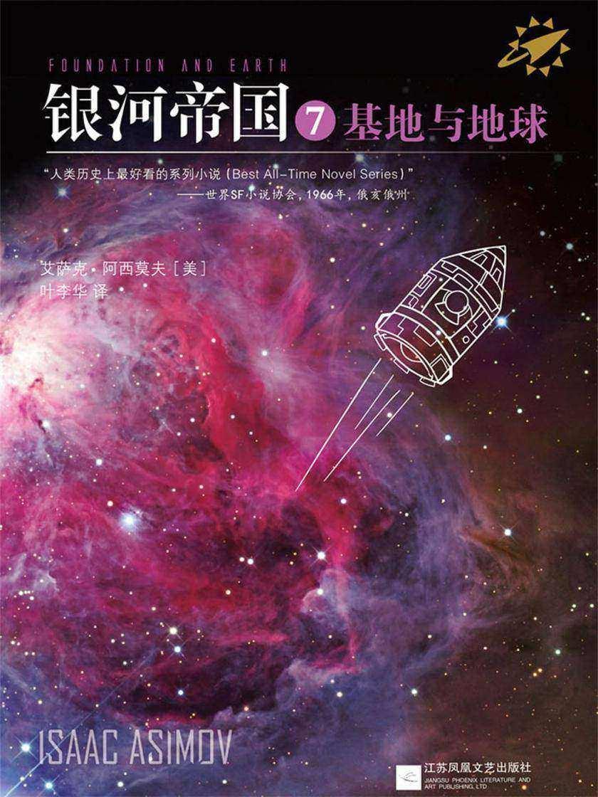 银河帝国7:基地与地球