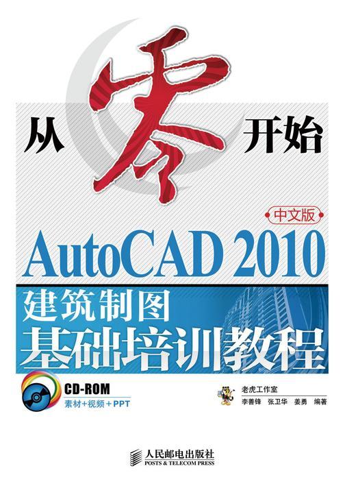从零开始——AutoCAD2010中文版建筑制图基础培训教程
