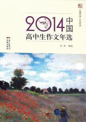 2014中国高中生作文年选