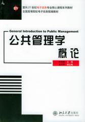文化建构文学史纲:魏晋-北宋(仅适用PC阅读)