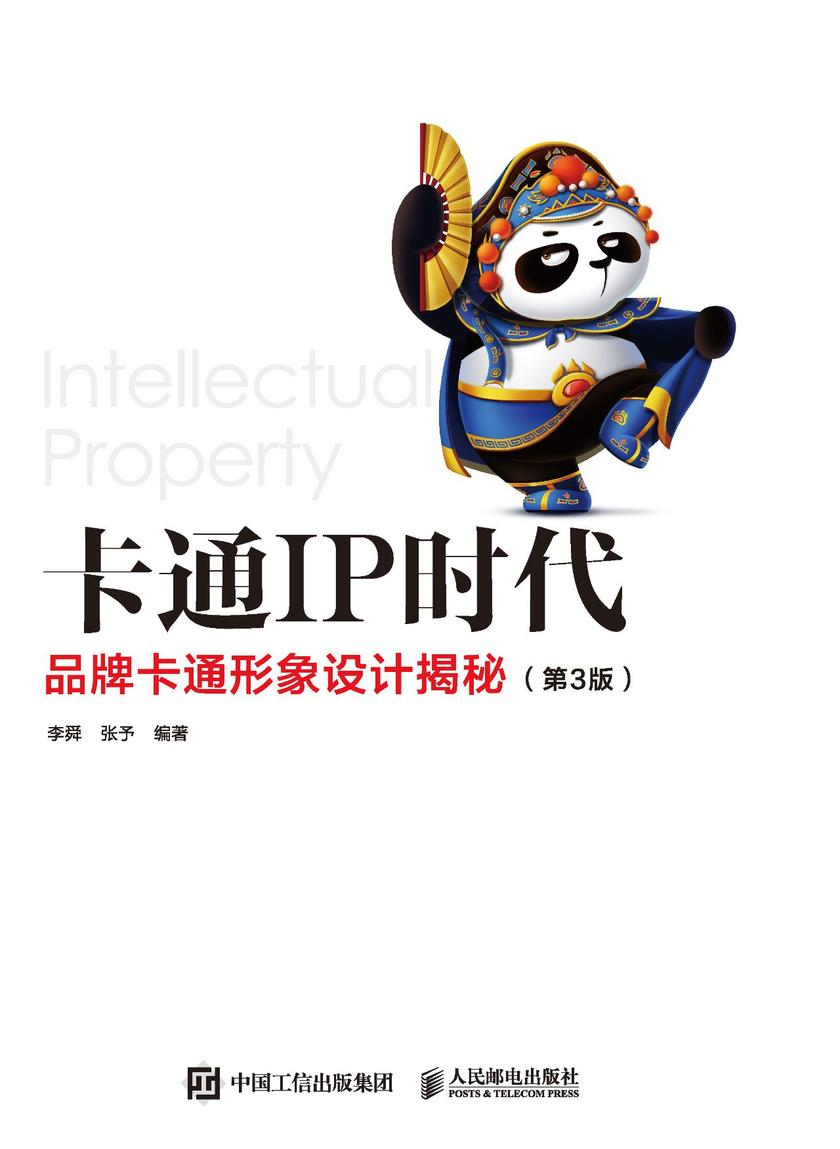 卡通IP时代——品牌卡通形象设计揭秘(第3版)
