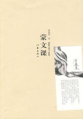 蒙文课(试读本)