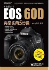 非常摄影手记:EOS 60D完全实用5步通(试读本)