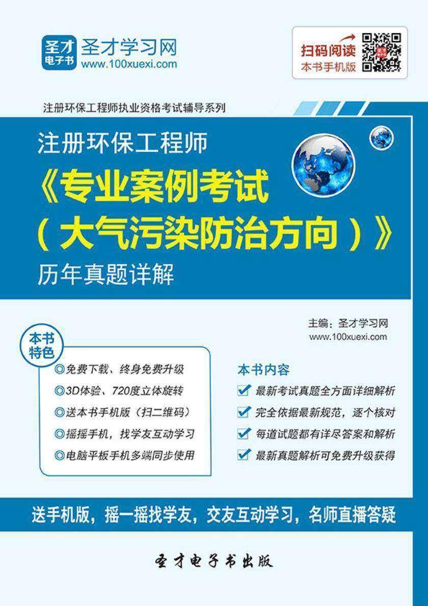 2017年注册环保工程师《专业案例考试(大气污染防治方向)》历年真题详解
