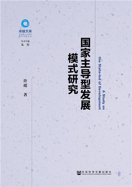 国家主导型发展模式研究