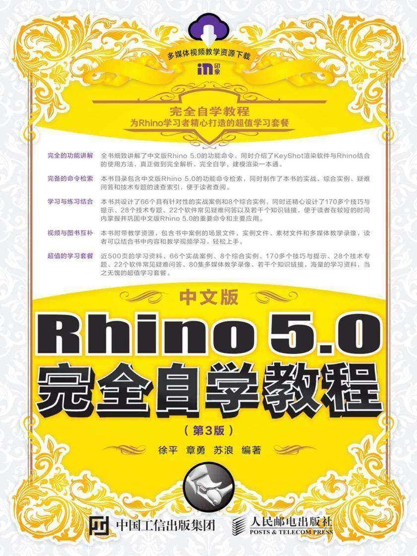 中文版Rhino 5.0完全自学教程(第3版)