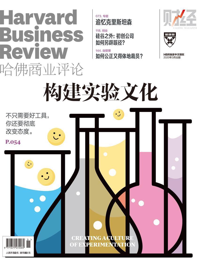 构建实验文化(《哈佛商业评论》2020年第3期/全12期)