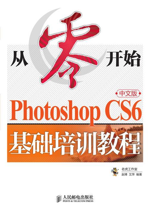 从零开始——PhotoshopCS6中文版基础培训教程