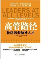 """高管路径:""""轮岗培养""""领导人才(试读本)"""