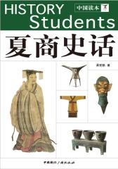 中国读本——夏商史话(仅适用PC阅读)
