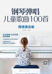 钢琴弹唱儿童歌曲100首