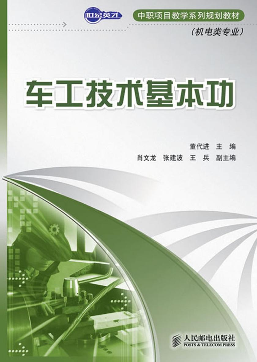 车工技术基本功(仅适用PC阅读)