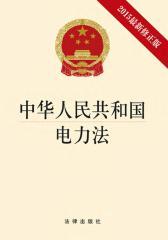 中华人民共和国电力法(2015最新修正版)