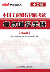 中公版2018中国工商银行招聘考试考点速记手册(第3版)