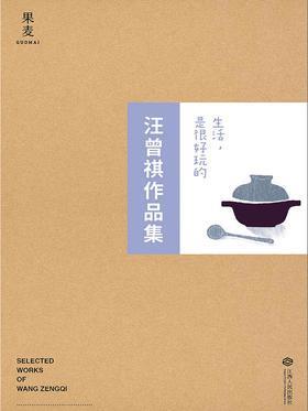 生活,是很好玩的:汪曾祺作品集(套装共4册)