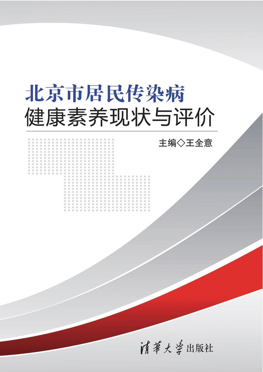 北京市居民传染病健康素养现状与评价