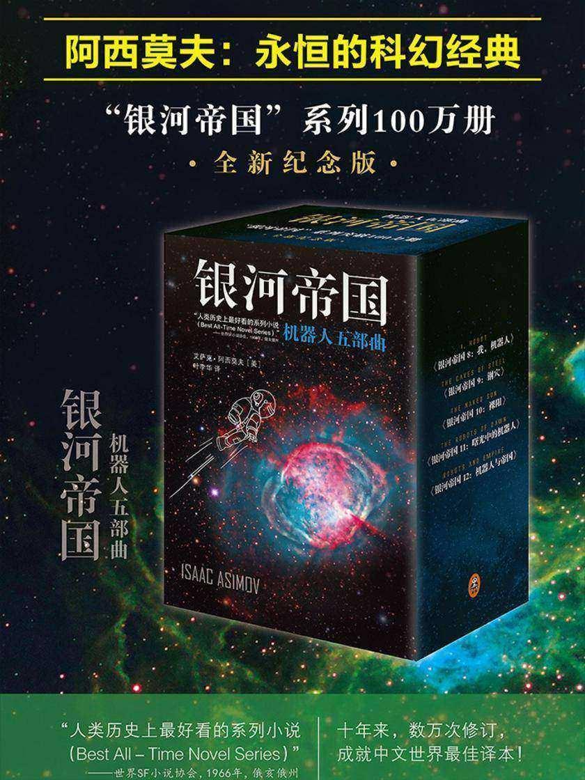 银河帝国:机器人系列(套装共5册)