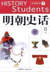 明朝史话――中国读本