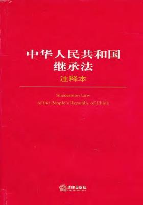 中华人民共和国继承法注释本