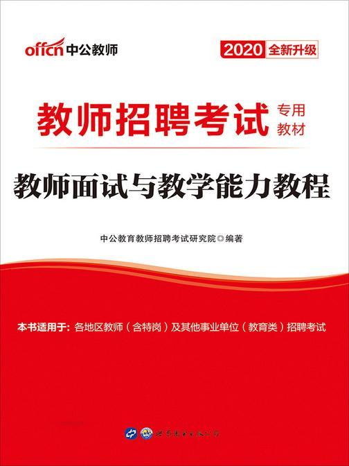 中公版·2020教师招聘考试专用教材:教师面试与教学能力教程(全新升级)
