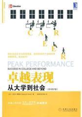 卓越表现:从大学到社会(原书第7版)(试读本)