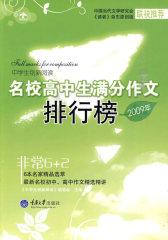 中学生创新阅读·2009年名校高中生满分作文排行榜(重报图书)(试读本)
