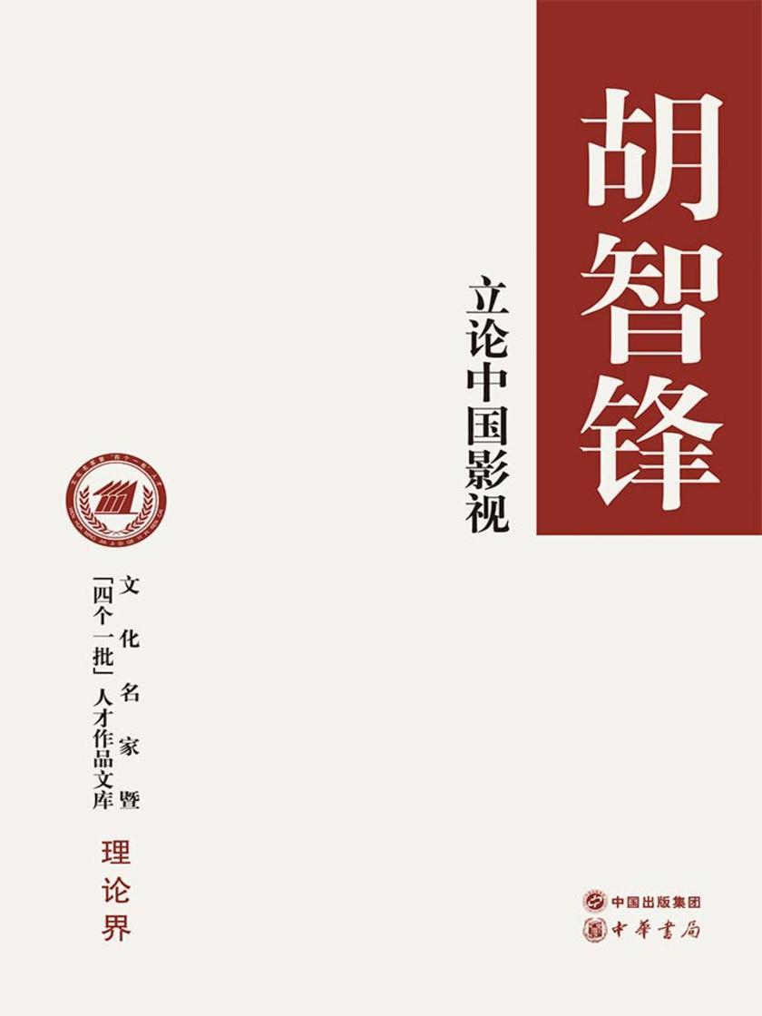 """立论中国影视--文化名家暨""""四个一批""""人才作品文库"""