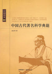中国读本:中国古代著名科学典籍