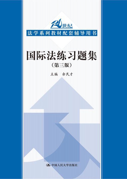国际法练习题集(第三版)