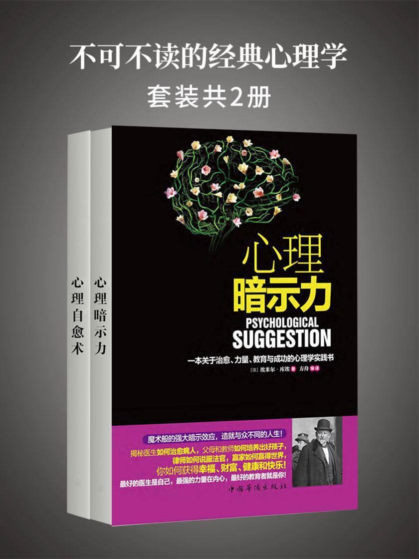 不可不读的经典心理学(套装2册):心理暗示力+心理自愈术