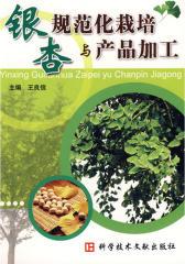 银杏规范化栽培与产品加工
