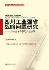 四川工业强省战略问题研究——产业竞争力及可持续发展(仅适用PC阅读)