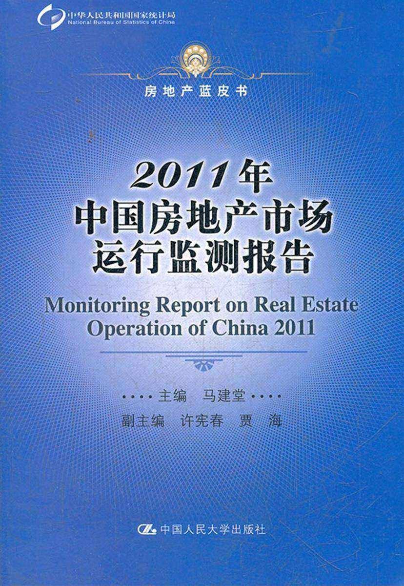 2011年中国房地产市场运行监测报告(房地产蓝皮书)