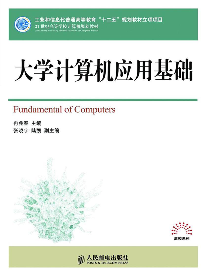"""大学计算机应用基础(工业和信息化普通高等教育""""十二五""""规划教材立项项目)"""