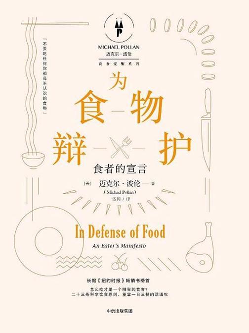 为食物辩护:食者的宣言