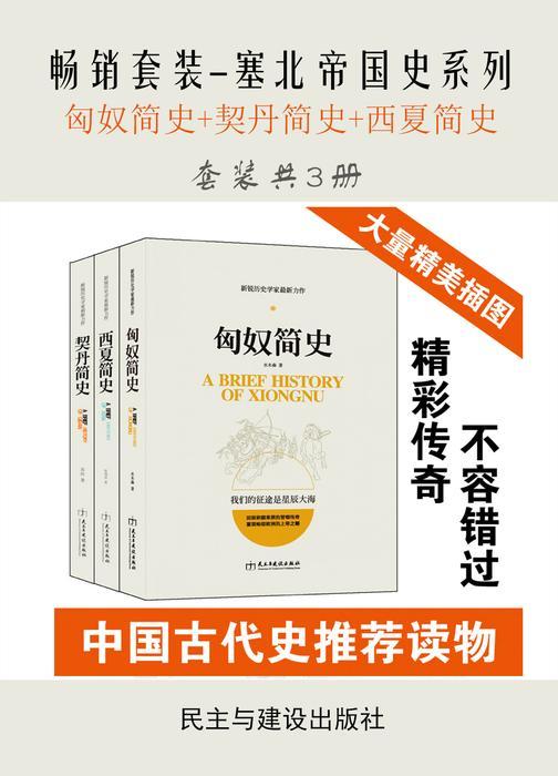 畅销套装-塞北帝国史系列:匈奴简史+契丹简史+西夏简史(共3册)