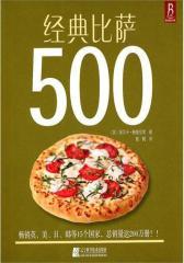 经典比萨500(试读本)